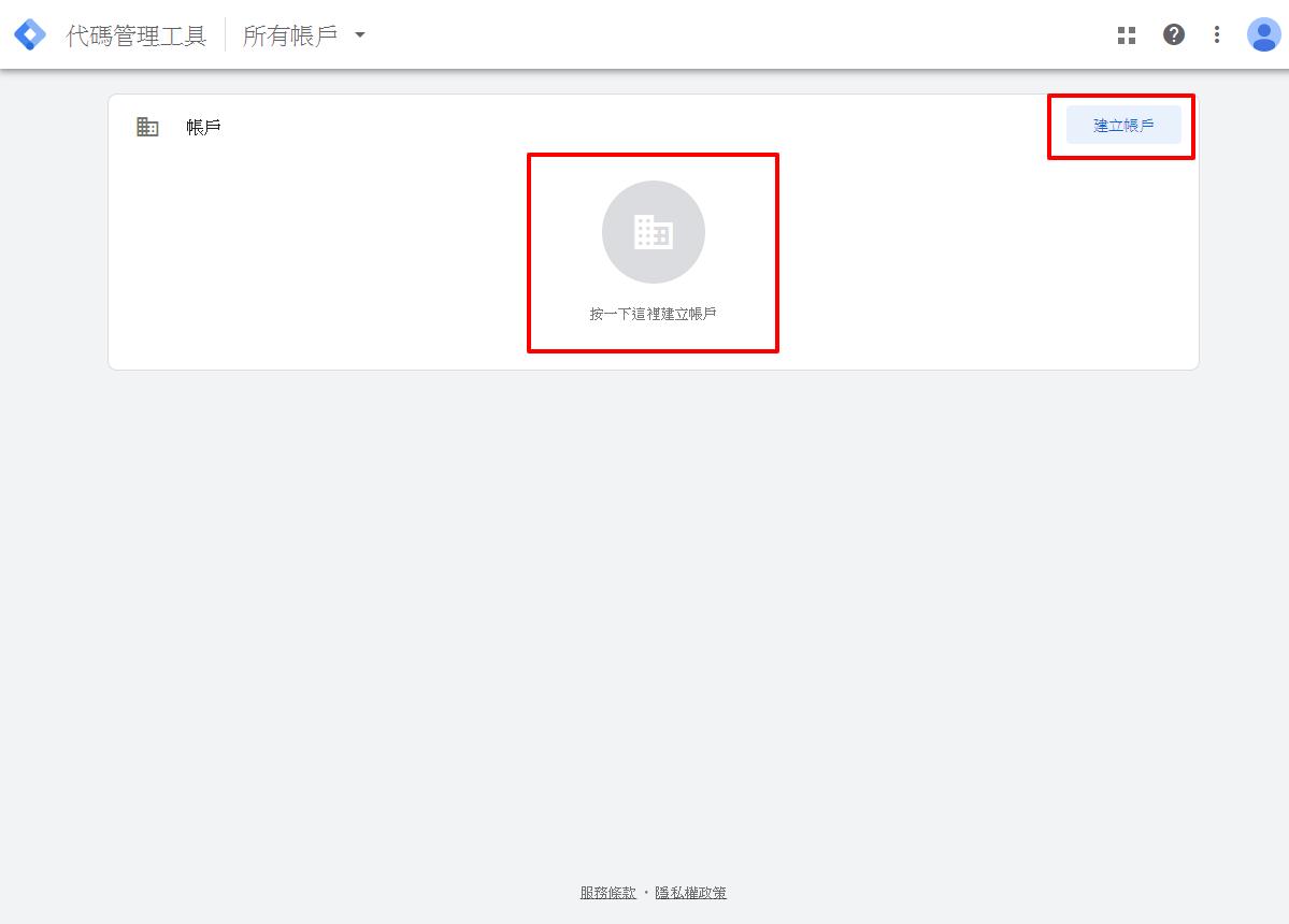 Google 代碼管理工具主頁