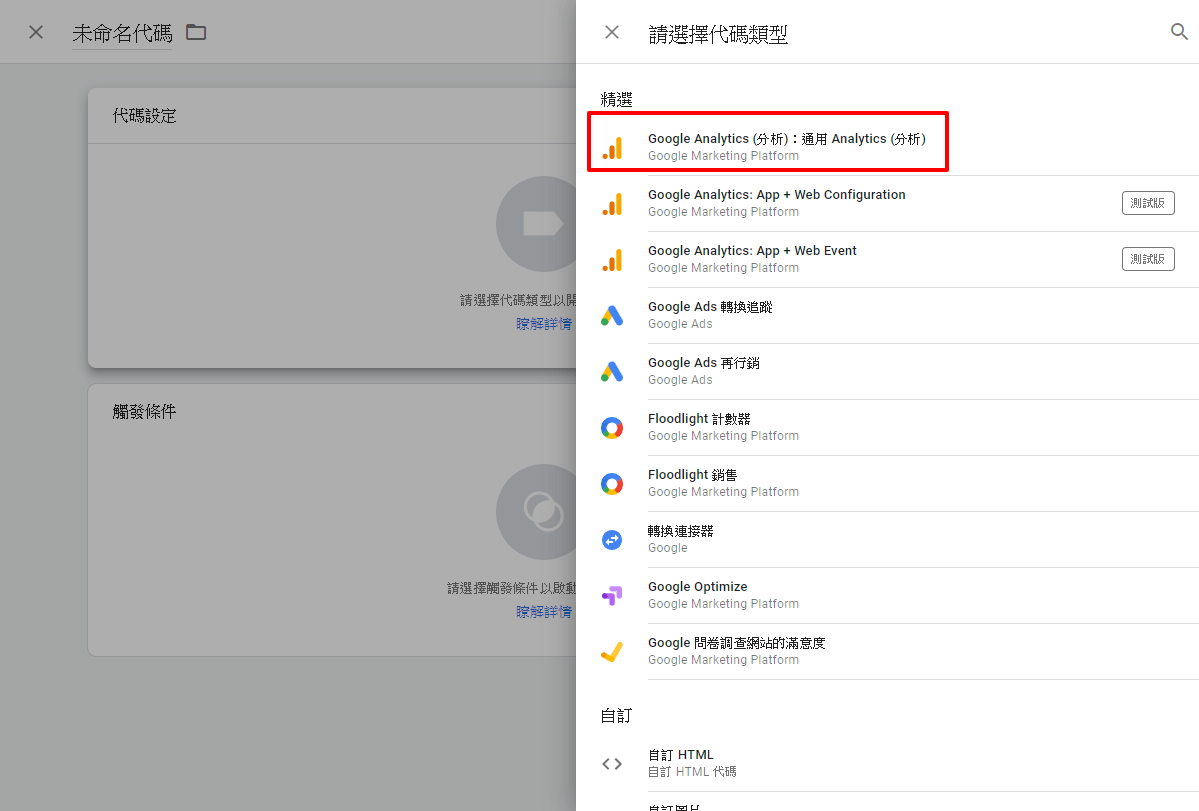 選擇 Google Analytics 分析︰Analytics(通用)