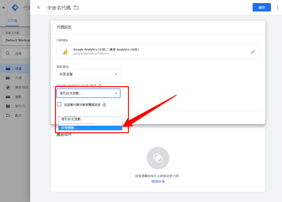 Google Analytics (分析)設定