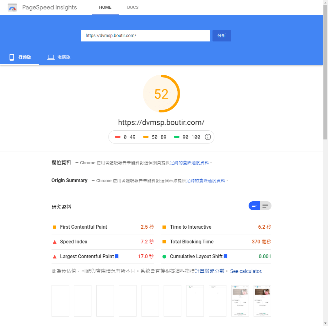 Boutir 掌鋪網店 PageSpeed Insights