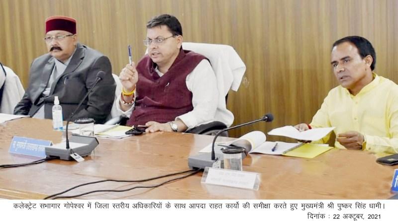 मुख्यमंत्री श्री पुष्कर सिंह धामी ने शुक्रवार को चमोली जिले के आपदा प्रभावित क्षेत्रों का जायजा लेने के बाद कलेक्ट्रेट सभागार में जिला स्तरीय अधिकारियों के साथ आपदा राहत कार्यों की समीक्षा की।