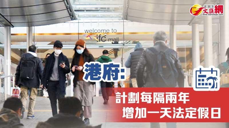 港府:計劃每隔兩年增加一天法定假日 - 香港 - 香港文匯網