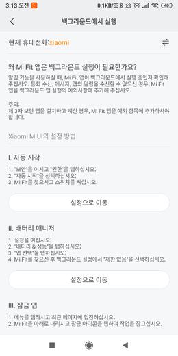 Screenshot 2019-05-13-03-13-22-405 com.xiaomi.hm.health.png