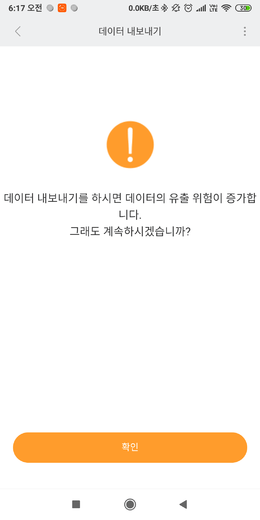 Screenshot 2019-05-25-06-17-05-558 com.xiaomi.hm.health.png