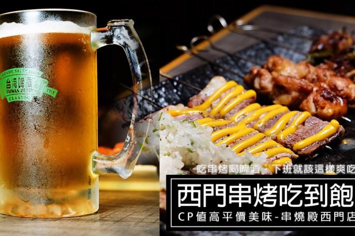台北西門町美食|串燒殿-只要499元就能串烤吃到飽!2020台北串烤推薦,是個下班聚餐的好選擇!(菜單價格)