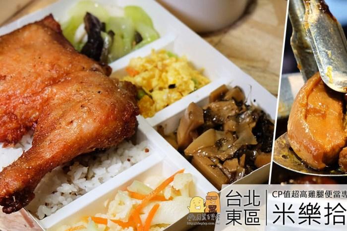 台北東區便當推薦|米樂拾穗雞腿專賣店-雞腿便當必吃!每到吃飯時間一定會排隊,忠孝復興外食族大福音!(內含菜單價格)