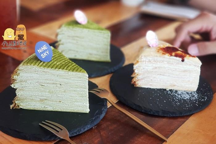 三峽貨櫃屋咖啡廳NineSky九天 超隱密千層蛋糕甜點店,海軍藍配鵝黃色超美貨櫃,網美必拍!