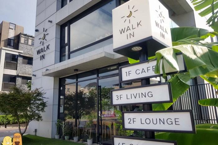 林口早午餐咖啡廳推薦|Walk in cafe,四層樓清水模建築超好拍,下午茶甜點好吃多層次!林口咖啡來這喝沒錯!