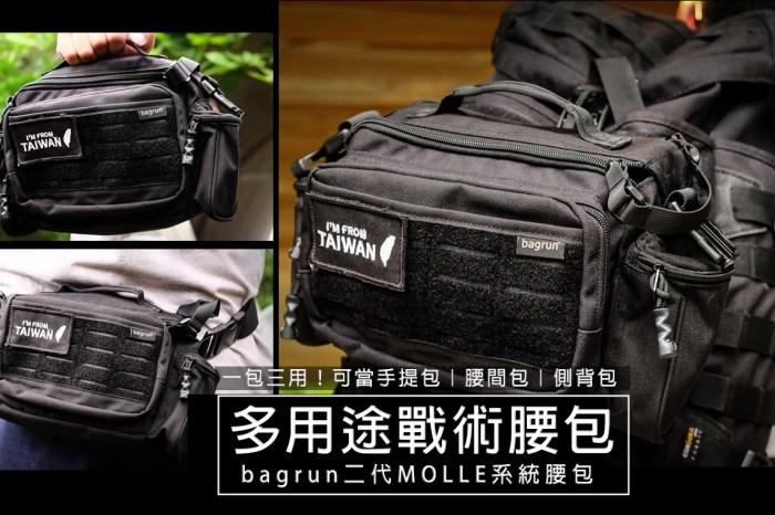 多用途戰術腰包開箱 bagrun二代MOLLE系統多用途腰包可搭配Bagrun 配件