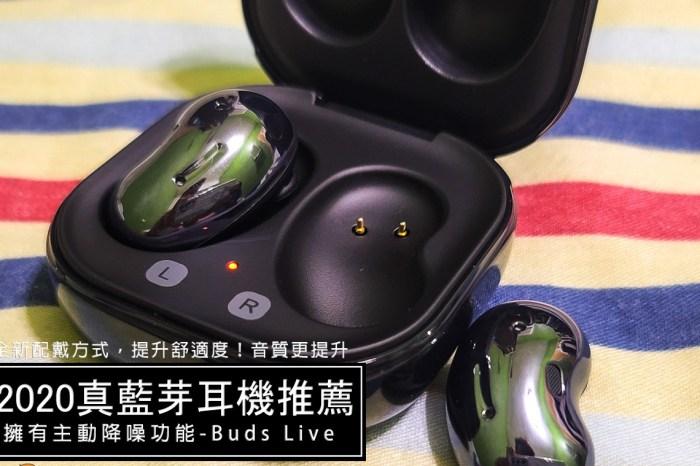 3C開箱 2020真藍芽耳機推薦『Galaxy Buds Live』主動降噪,全新佩戴方式超舒適