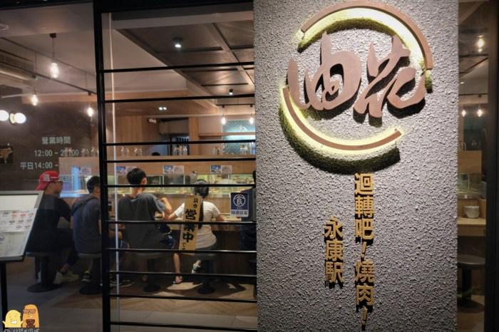 東門捷運站永康街美食|油花迴轉吧燒肉,全台首間「迴轉燒肉」,想吃到爽荷包會先燒掉