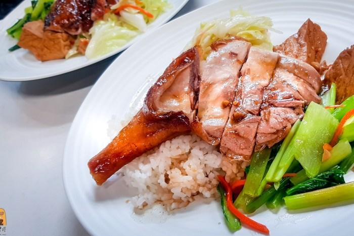 台北中山美食|千人評價四星的家鴻燒鵝,有錢還不一定吃的到夢幻鵝腿,鴨腿也是超嫩超好吃!