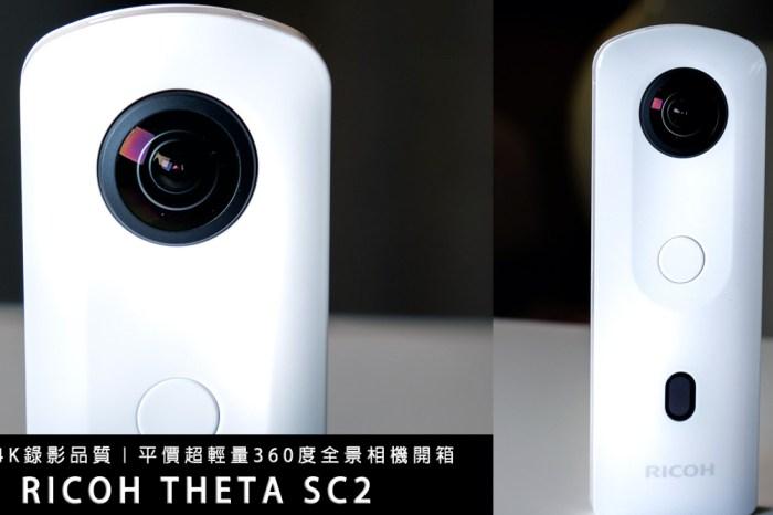 RICOH THETA SC2 360度相機開箱 2020最值得買的平價360度環景相機,擁有4K高畫質錄影功能