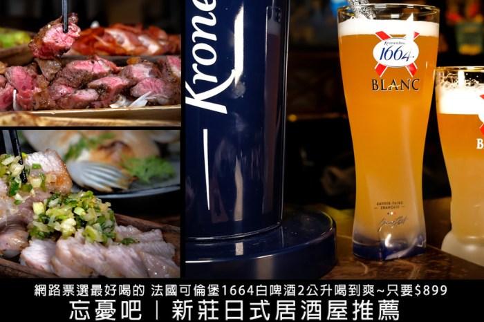 忘憂吧|新莊居酒屋餐酒館,整柱1664白啤酒暢飲!烤物+啤酒的超強美食宵夜推薦餐廳