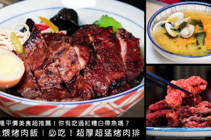 古灶煨烤肉飯|招牌烤肉飯來厚的!這根本是肉排了吧?來基隆必吃烤肉飯推薦