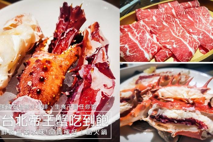 品火鍋|台北帝王蟹火鍋吃到飽,食尚玩家推薦台北必吃火鍋(菜單價格)