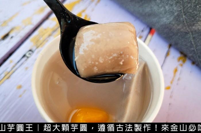 芋圓王|新北必吃甜點,巨無霸芋圓,一口真的塞不下!芋圓芋頭湯真的必點(菜單價格)