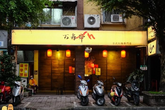 受保護的內容: 新店百壽爺拉麵