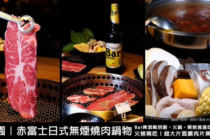 【桃園美食】赤富士日式無煙燒烤吃到飽推薦,桃園火烤兩吃!泰國蝦/和牛/生蠔吃到爽!(菜單)