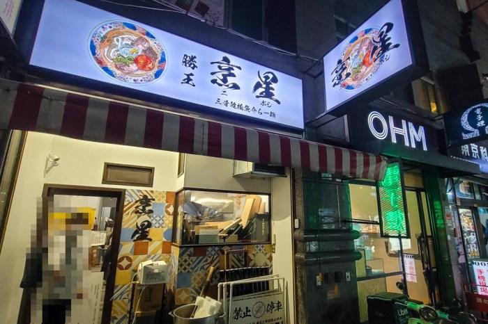 隱藏版台北拉麵推薦!google地圖找不到的勝玉烹星拉麵,隱身中央廚房內的拉麵店