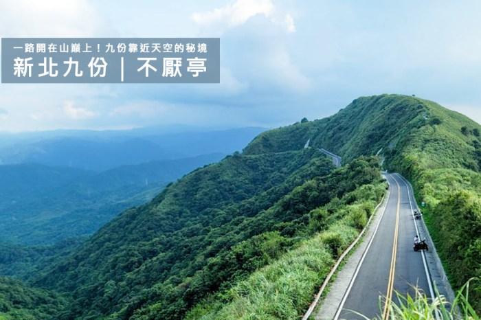 新北旅遊 山頂上的寂寞公路 九份不厭亭!絕美台灣秘境之一,IG超夯打卡景點