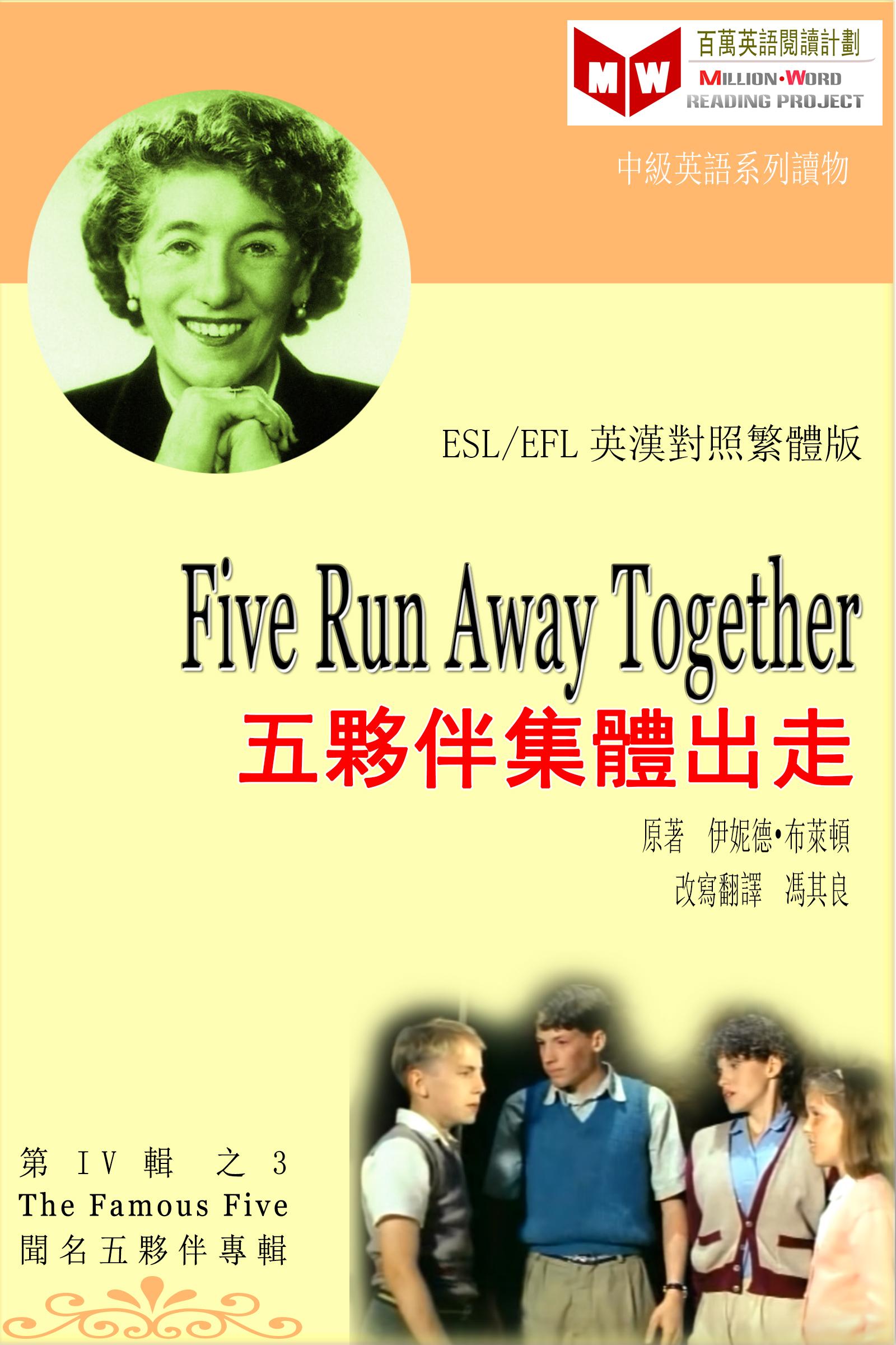 Smashwords – Five Run Away Together 五夥伴集體出走 (ESL/EFL 英漢對照繁體版) – a book by 馮 其良 & 伊妮德 •布萊頓