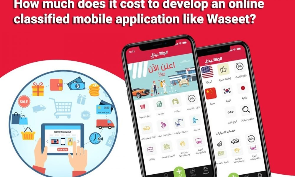 how much does it cost to develop classified app like waseet?