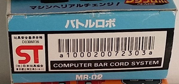 MachineRobo(マシンロボ) MR-02 Tank Battle Robo 1982 Popy Bandai Machine Men box bottom from anime Machine Robo Revenge of Cronos 1988-1989 and Challenge of the Gobots 1983-1987