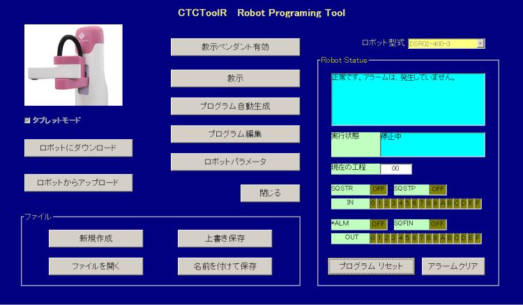 CTCToolR起動時のトップ画面です