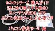 SCN3シリーズ購入ガイド