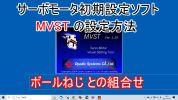 サーボモータ初期設定ソフト(MVST)