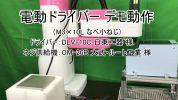 MoMoCOを使用した自動ネジ締め機