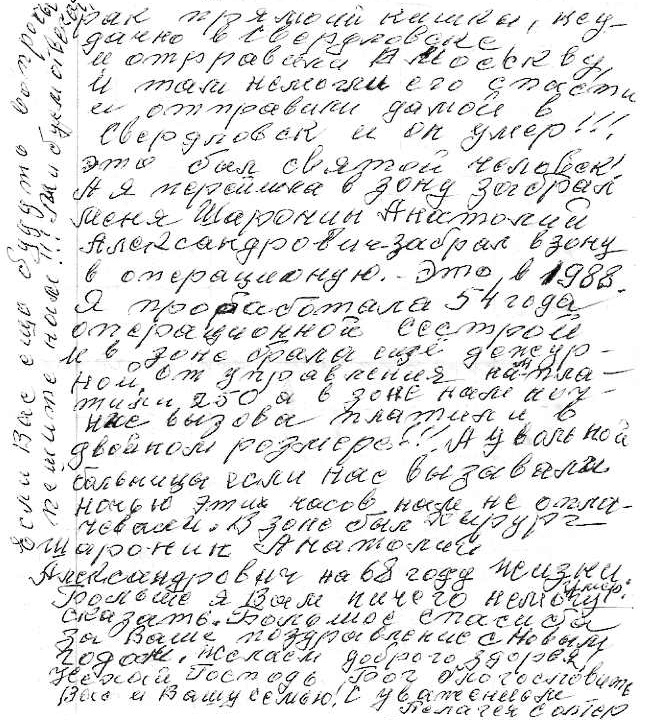 Dyatlov Pass: Letter Pelageya Solter to Yudin