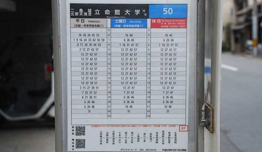 讓京都旅行更方便!超實用京都公車搭乘教學   樂吃購!日本