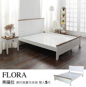 Flora弗羅拉 鄉村風實木床架 雙人5尺【HL】