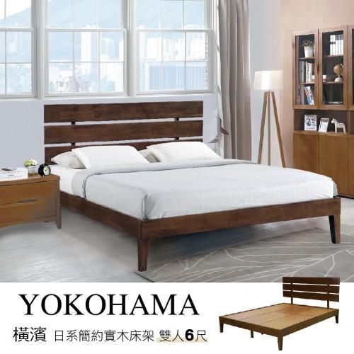 新品 YOKOHAMA橫濱 簡約實木床架 加大6尺 【HL】