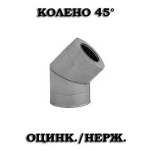 Сэндвич колено 45° н/о