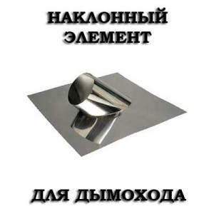 Наклонный элемент (выдра) L30°-50° для дымохода