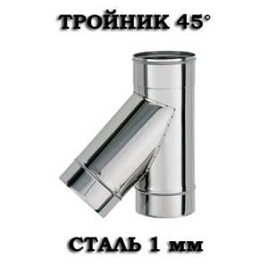 Тройник из нержавеющей стали 1мм 45°