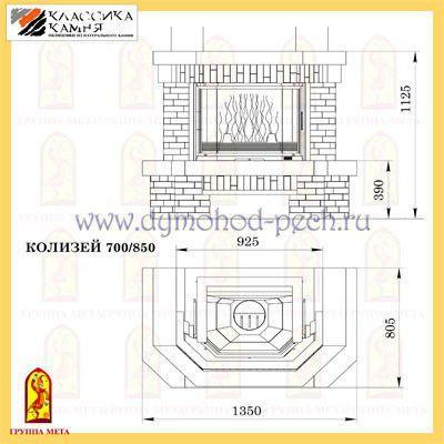 Каминная облицовка Колизей 700