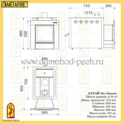Дровяная печь для бани Алтай 16 с баком схема