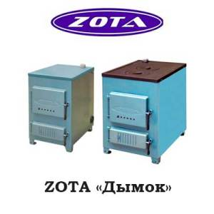 Отопительные котлы ZOTA Дымок