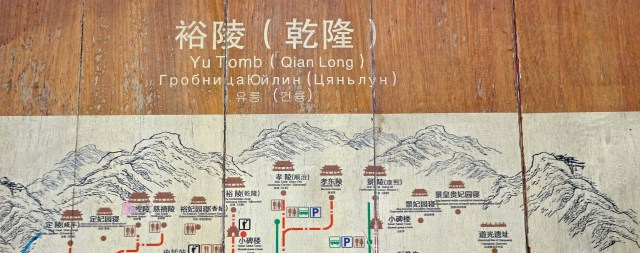 Map of Tomb Site; DSC00303 © DY of jtdytravels