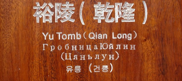 Sign on a Tomb; DSC00305 © DY of jtdytravels