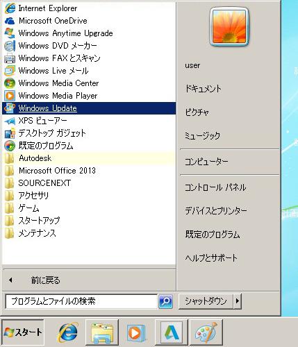 ie8からie11へアップするがインストールができない・失敗(windows7の場合) | パソコンライフをもっと ...