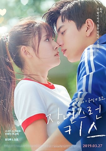 Download Film China Fall In Love at First Kiss Subtitle