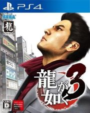 Yakuza 3 Remastered PS4 PKG