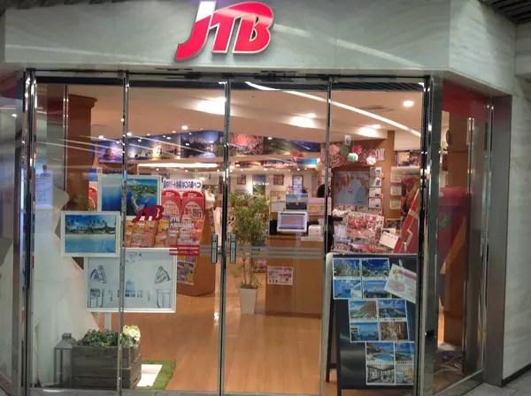 JTB 大阪なんば店: 大阪府 大阪市