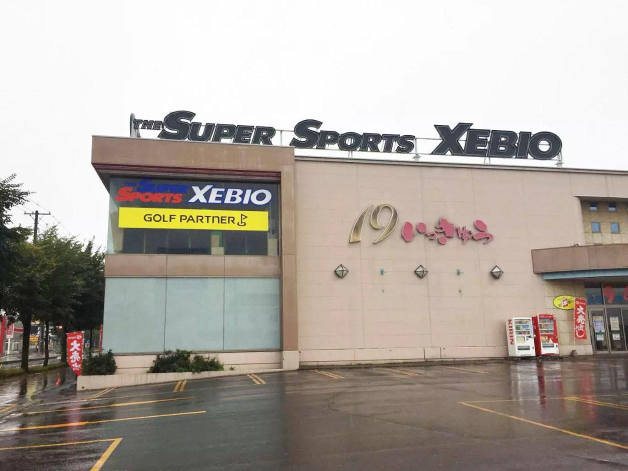スーパースポーツゼビオ 帯広いっきゅう店 | 北海道 帯広市 | SUPER SPORTS XEBIO (スーパースポーツゼビオ、ゼビオスポーツ  オフィシャルサイト)