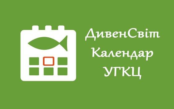 ДивенСвіт Календар УГКЦ